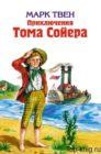 Книгу Марка Твена о Томе Сойере читать