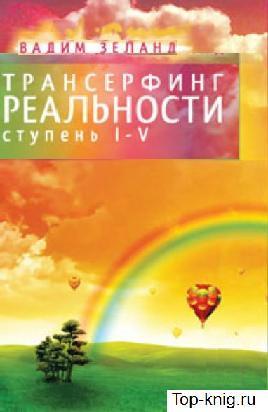 Transerfing-realnosti_Top-knig.ru