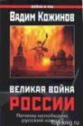 Книгу Вадима Кожинова Великая война России читать