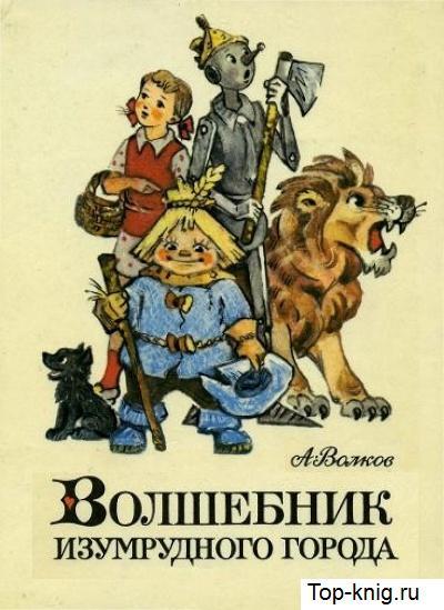 kniga-Volshebnik-Izurudnogo-goroda