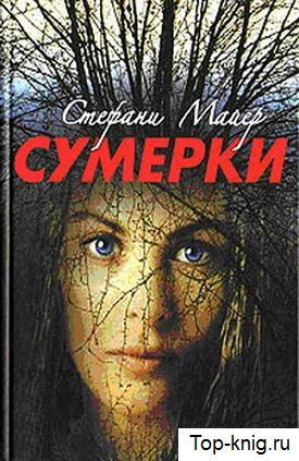 sumerki_Top-knig.ru