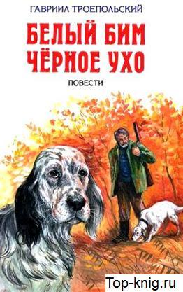 Belii-Bim-chernoe-uho_Top-knig.ru