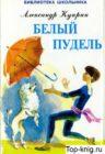 Рассказ Куприна Белый пудель читать