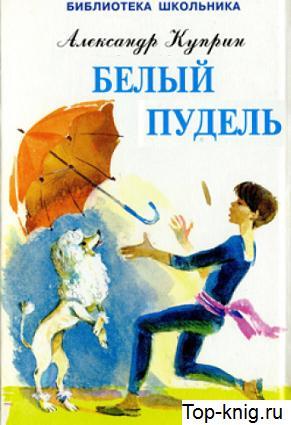 Belii-pudel_Top-knig.ru
