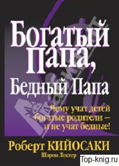 Bjgatii-papa-bednii-papa_Top-knig.ru