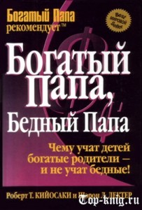 Bogatiy-papa-bedniy-papa_Top-knig.ru