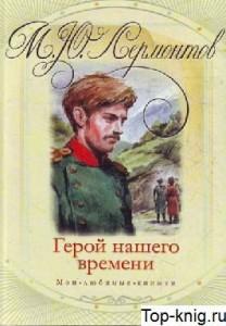 Geroi-nashego-vremeni_Top-knig.ru