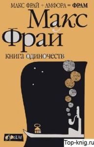 Kniga-Odinochestva_Top-knig.ru
