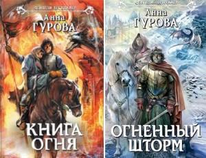 Kniga-ognja_Top-knig.ru