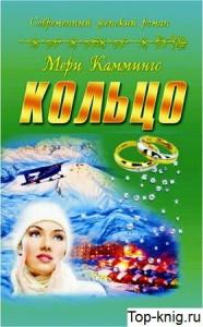 Kolco_Top-knig.ru