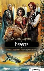 Nevesta_Top-knig.ru