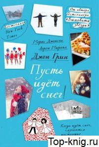 Pust_idet_sneg_Top-knig.ru