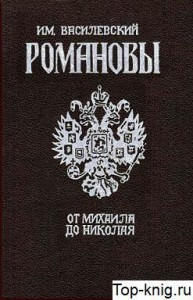 Romanovi_Top-knig.ru