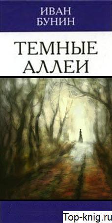 Temnie-allei_Top-knig.ru