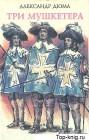 Книгу Александра Дюма Три мушкетера читать