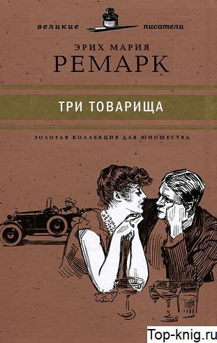 Tri-tovaricsha_Top-knig.ru