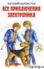 Книгу Велтистова Приключения Электроника читать