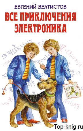 Vse-priklyucheniya-Elektronika_Top-knig.ru