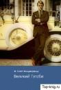 Книгу Френсиса Фицджеральда Великий Гэтсби читать
