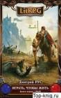 Все книги серии Дмитрия Руса Играть чтобы жить читать по порядку