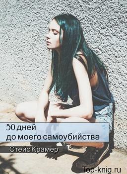 50-dnei-do-moego-samoubiistva
