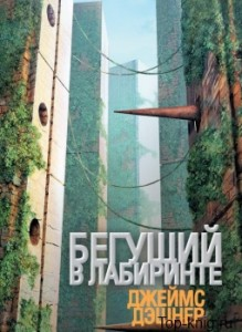 Begushii-v-labirinte
