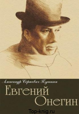 Evgeniy-Onegin_Top-knig.ru