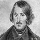 Все книги Николая Гоголя читать