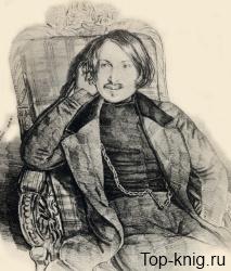 Gogol1
