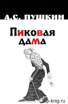 Pikovaja-dama