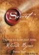 Книгу Ронды Берн Тайна читать
