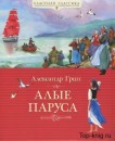 Алые паруса Александра Грина читать