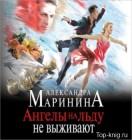 Книгу Марининой Ангелы на льду не выживают читать
