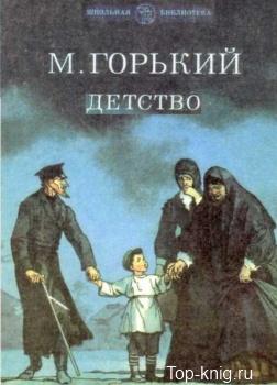 Detstvo-Gorkii