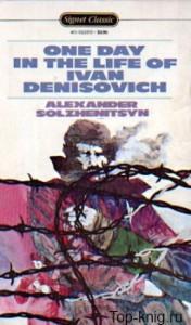 Odin-den-Ivana-Denisovicha1