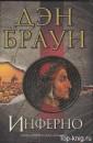 Книгу Дэна Брауна Инферно читать
