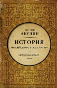 Istorija-Rossiiskogo-gosudarstva