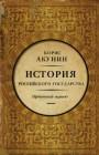 Серию книг Акунина История Российского государства читать по порядку