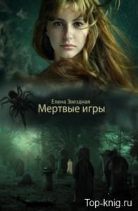 Mertvye_igry