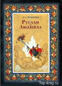 Ruslan-i-Ludmila
