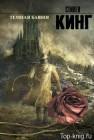 серия книг Стивена Кинга Темная башня по порядку