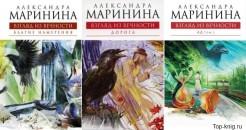 Книги Александры Марининой Взгляд из вечности читать