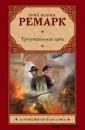 Книгу Ремарка Триумфальная арка читать