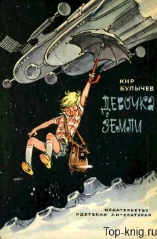Современная фантастика книги лучшее для подростков
