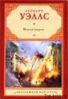 Книгу Герберта Уэллса Война миров читать