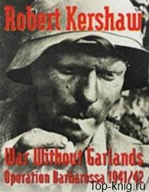 1941-god-glazami-nemcev