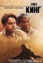 Книгу Стивена Кинга Четыре сезона читать