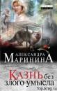 Книгу Александры Марининой Казнь без злого умысла читать