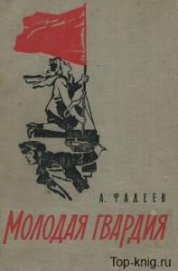 Molodaja-gvardija