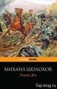 Роман Шолохова Тихий Дон читать